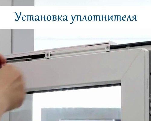 Приточный клапан своими руками в пластиковые окна 20