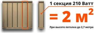 Калькулятор расчёта секций радиаторов отопления